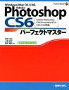 Adobe Photoshop CS6パーフェクトマスター/神崎洋治/土屋徳子/薮田織也【2500円以上送料無料】