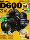 Nikon D600完全ガイド 写真で見てわかるD600の全機能解説【2500円以上送料無料】