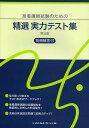 准看護師試験のための精選実力テスト集【2500円以上送料無料】
