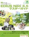 EDIUS Neo3.5マスターガイド ノンリニアビデオ編集ソフトウェア/阿部信行【2500円以上送料無料】