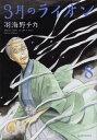 3月のライオン March comes in like a lion 8/羽海野チカ【合計3000円以上で送料無料】
