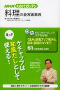 NHKためしてガッテン料理の新常識事典/NHK科学・環境番組部/主婦と生活社「NHKためしてガッテン」編集班【2500円以上送料無料】