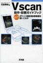 Vscan操作・診断ガイドブック どこでも役立つ!ポケット超音波診断装置を使いこなす/石田秀明【2500円以上送料無料】