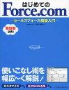 はじめてのForce.com セールスフォース構築入門/阿部友暁【2500円以上送料無料】