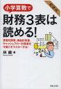 小学算数で財務3表は読める!/林總【2500円以上送料無料】