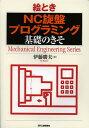 絵ときNC旋盤プログラミング基礎のきそ/伊藤勝夫【2500円以上送料無料】