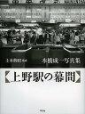 上野駅の幕間 本橋成一写真集 新装版/本橋成一【2500円以上送料無料】