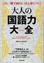 この一冊で面白いほど身につく!大人の国語力大全/話題の達人倶楽部【後払いOK】【2500円以上送料無料】