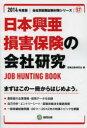日本興亜 アイテム口コミ第10位