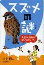 【2500円以上送料無料】スズメの謎 身近な野鳥が減っている!?/三上修