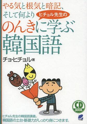 やる気と根気と暗記、そして何よりヒチョル先生ののんきに学ぶ韓国語/チョヒチョル【2500円以上送料無料】