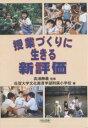 授業づくりに生きる新評価/佐賀大学文化教育学部附属小学校