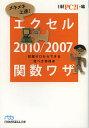 メキメキ上達!エクセル2010/2007関数ワザ 知識ゼロからできる完ぺき修得本/日経PC21【2500円以上送料無料】