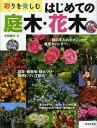 彩りを楽しむはじめての庭木・花木 185種の栽培カレンダー剪定と手入れのポイント/小林隆行【合計3000円以上で送料無料】