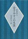 【店内全品5倍】童謡詩人金子みすゞの生涯/矢崎節夫【3000円以上送料無料】