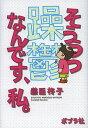 躁鬱なんです、私。/藤臣柊子【2500円以上送料無料】