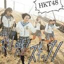 スキ!スキ!スキップ!(B)(DVD付)/HKT48【3000円以上送料無料】