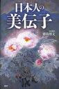 藤島博文著「美伝子」。人間には、美しさを感じるという共通の遺伝子が組み込まれている。