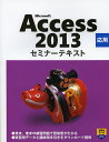 Microsoft Access 2013 応用/日経BP社【合計3000円以上で送料無料】