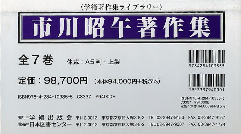市川昭午著作集 7巻セット/市川昭午【3000円以上送料無料】