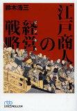 江戸商人の経営(ビジネス)戦略/鈴木浩三【後払いOK】【2500以上】