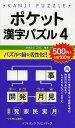 ポケット漢字パズル 4/かみふじこうじ【合計3000円以上で送料無料】