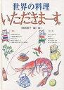 世界の料理いただきまーす。 タイ・インド/尾崎曜子【2500円以上送料無料】