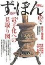 ず・ぼん 図書館とメディアの本 18【3000円以上送料無料】