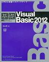 基礎Visual Basic 2012 入門から実践へステップアップ/羽山博