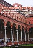イタリア修道院の回廊空間 造形とデザインの宝庫・ロマネスク、ルネサンス、バロックの回廊空間/竹内裕二【後払いOK】【2500以上】