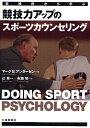 競技力アップのスポーツカウンセリング 実践例から学ぶ/マークB.アンダーセン/辻秀一/布施努【2500円以上送料無料】