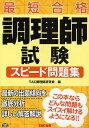 調理師試験スピード問題集 最短合格/TAC調理師研究会【3000円以上送料無料】