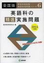 英語科の精選実施問題 全国版 2014年度版/協同教育研究会