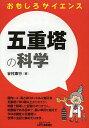 五重塔の科学/谷村康行【もれなくクーポンプレゼント・読書家キャンペーン実施中!】