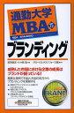 通勤大学MBA 15/グローバルタスクフォース株式会社【合計3000円以上で送料無料】
