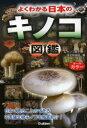 【2500円以上送料無料】よくわかる日本のキノコ図鑑/キノコ雑学研究倶楽部【RCP】