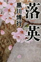 落英/黒川博行【2500円以上送料無料】