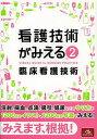 看護技術がみえる vol.2/医療情報科学研究所【2500円以上送料無料】
