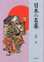 日本の名薬 新装版/宗田一【2500円以上送料無料】