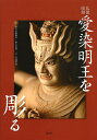 愛染明王を彫る 仏像彫刻/松久宗琳佛所/松久佳遊/大道雪代【合計3000円以上で送料無料】