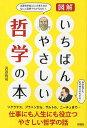 【100円クーポン配布中!】図解いちばんやさしい哲学の本/沢辺有司