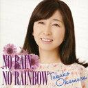 NO RAIN,NO RAINBOW/岡村孝子【2500円以上送料無料】