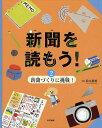 新聞を読もう! 2/鈴木雄雅【2500円以上送料無料】