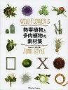 熱帯植物と多肉植物の素材集 WILD FLOWER & JUNK STYLE/水野久美【2500円以上送料無料】
