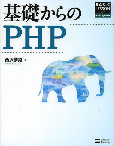 基礎からのPHP/西沢夢路