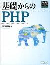 【店内全品5倍】基礎からのPHP/西沢夢路【3000円以上送料無料】