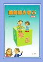朝鮮語を学ぶ 初級編【合計3000円以上で送料無料】