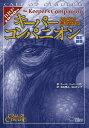 クトゥルフ神話TRPGキーパーコンパニオン/キース・ハーバー/坂本雅之/中山てい子