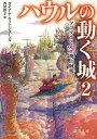 【100円クーポン配布中!】ハウルの動く城 2/ダイアナ・ウィン・ジョーンズ/西村醇子