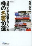 【後払いOK】【2500以上】世界で最も読まれている株の名著10選/西野武彦